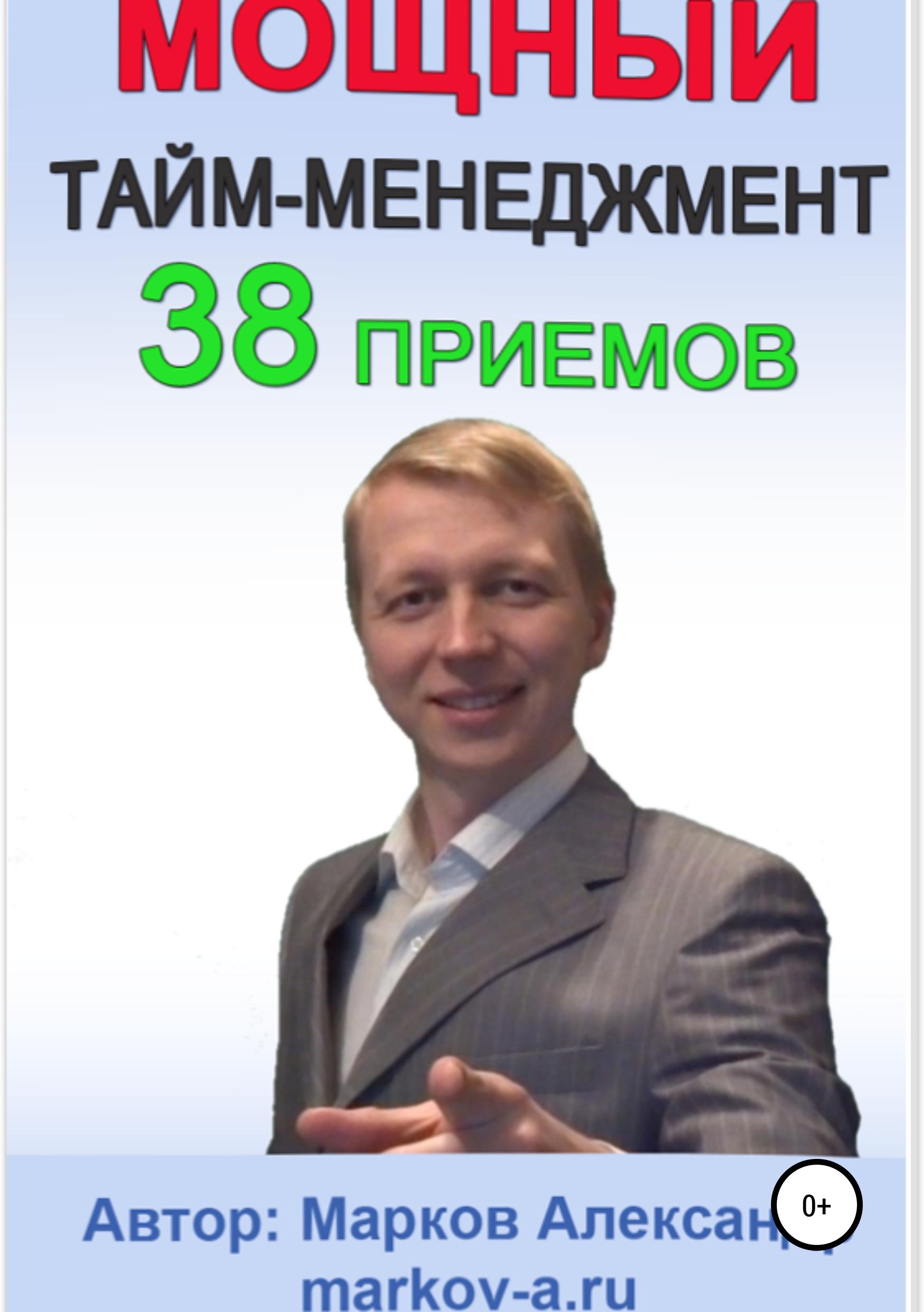 цена на Александр Марков 38 приемов тайм-менеджмента