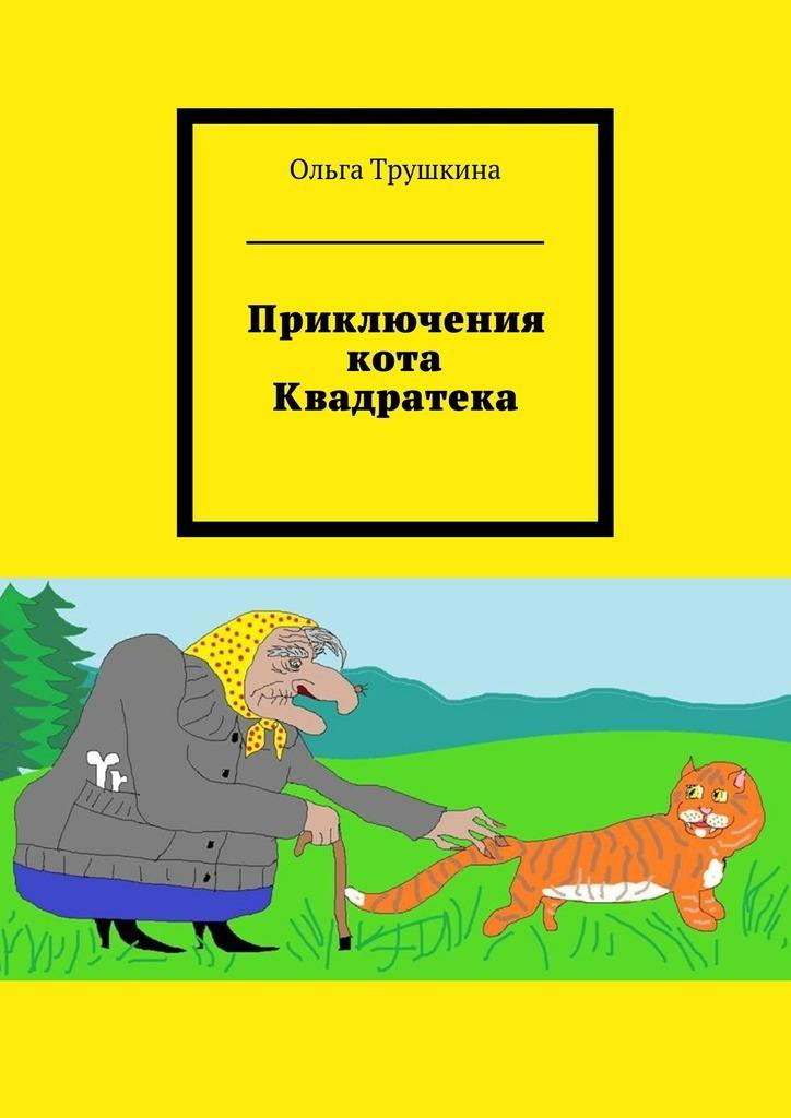 Ольга Трушкина Приключения кота Квадратека ольга трушкина приключения гламурного грузчика