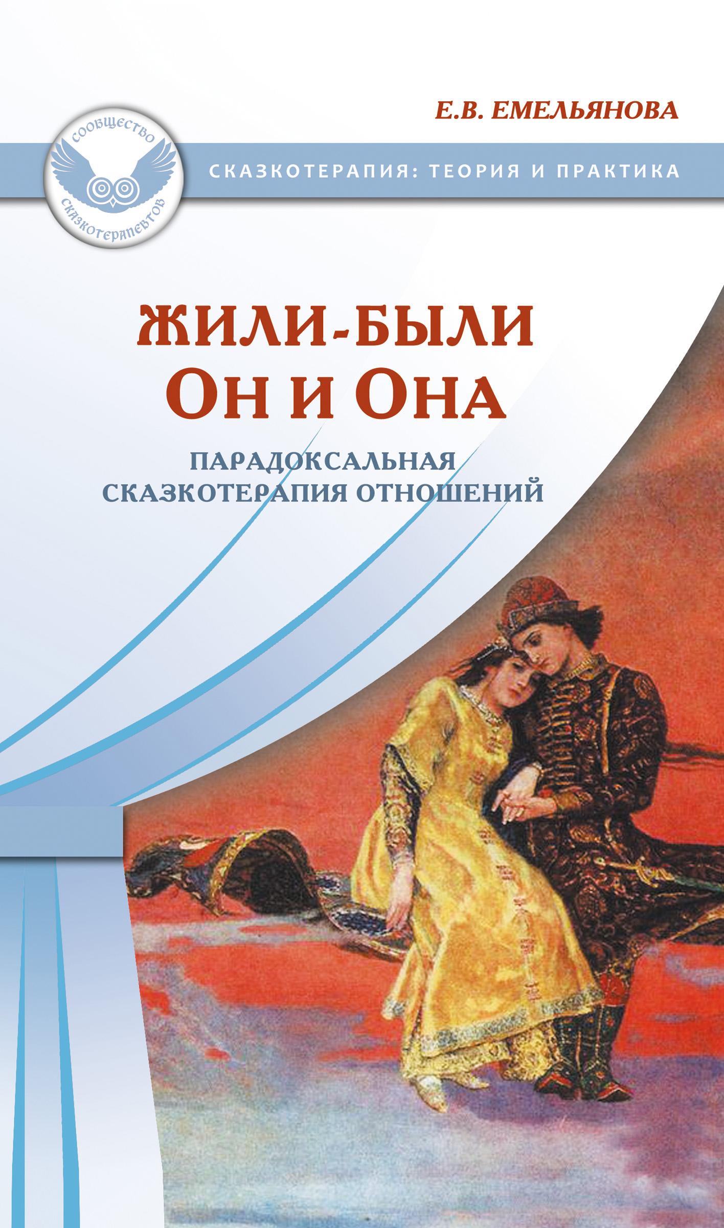 Елена Емельянова Жили-были Он и Она. Парадоксальная сказкотерапия отношений