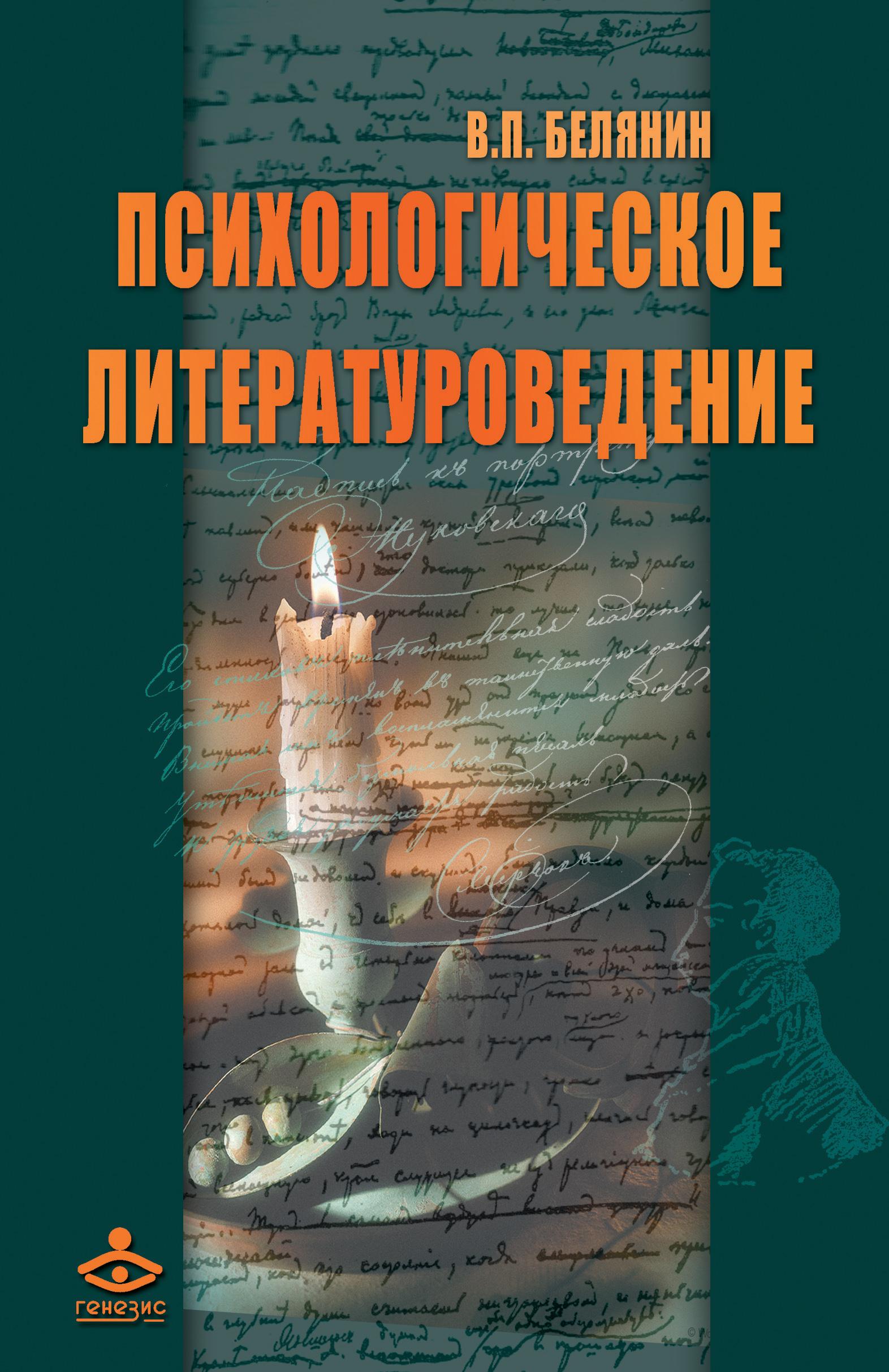 Валерий Павлович Белянин Психологическое литературоведение