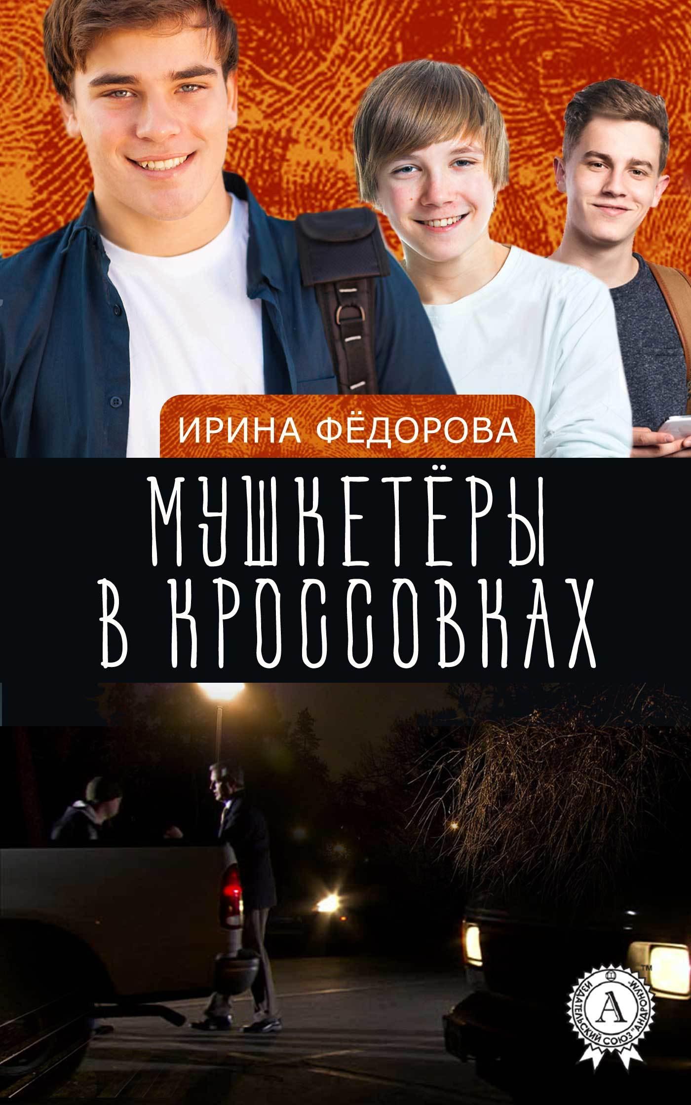 Ирина Фёдорова Мушкетёры в кроссовках