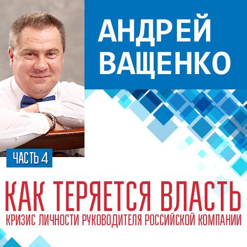 Андрей Ващенко Как теряется власть. Лекция 4 андрей ващенко как теряется власть лекция 7