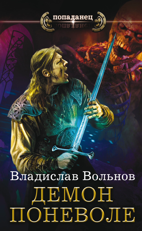 Владислав Вольнов Демон поневоле цена