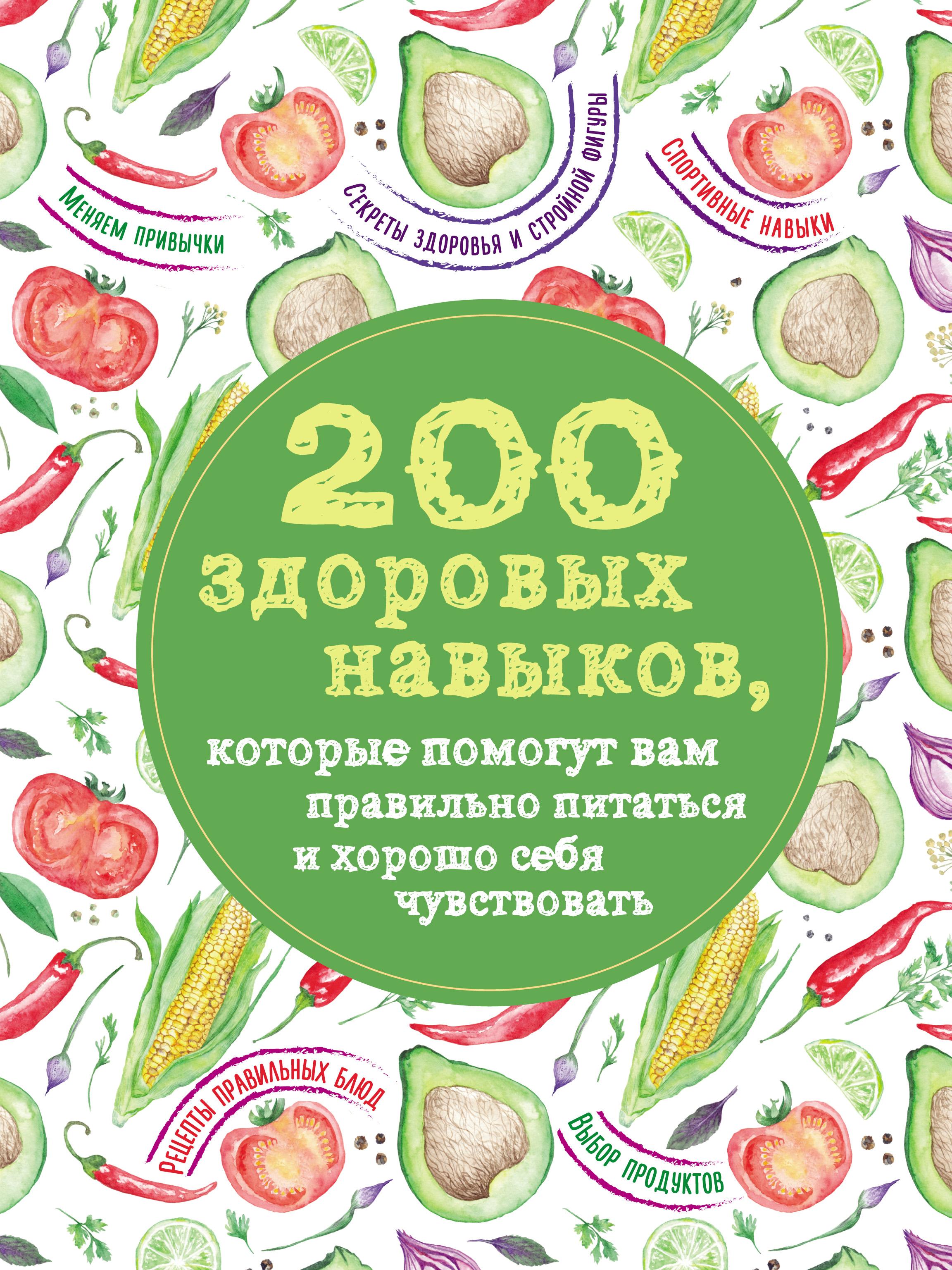 Олеся Гиевская 200 здоровых навыков, которые помогут вам правильно питаться и хорошо себя чувствовать