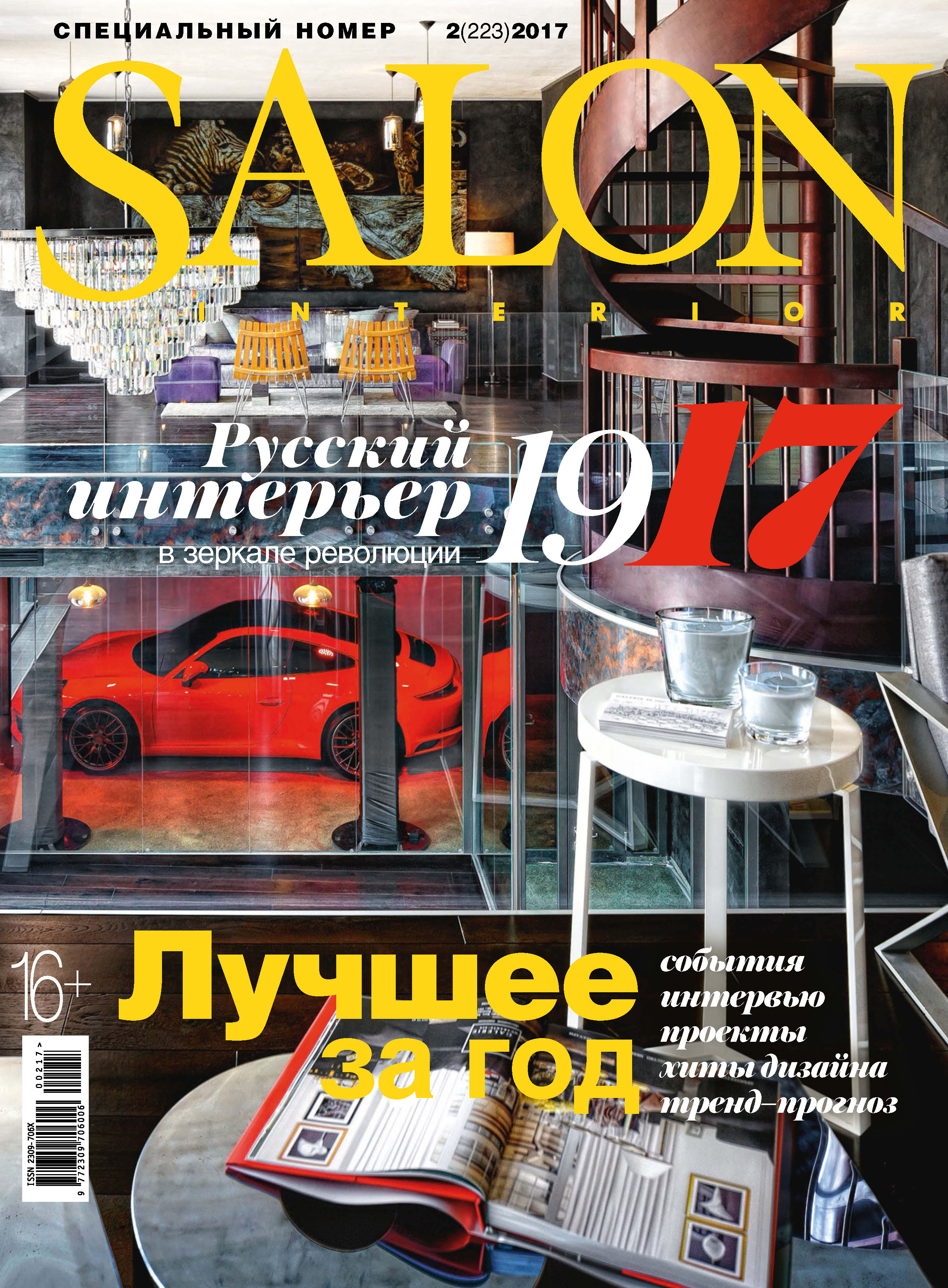 ИД «Бурда» SALON-interior №02/2017