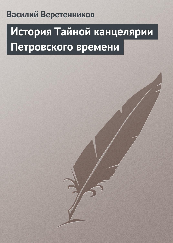 Василий Веретенников История Тайной канцелярии Петровского времени