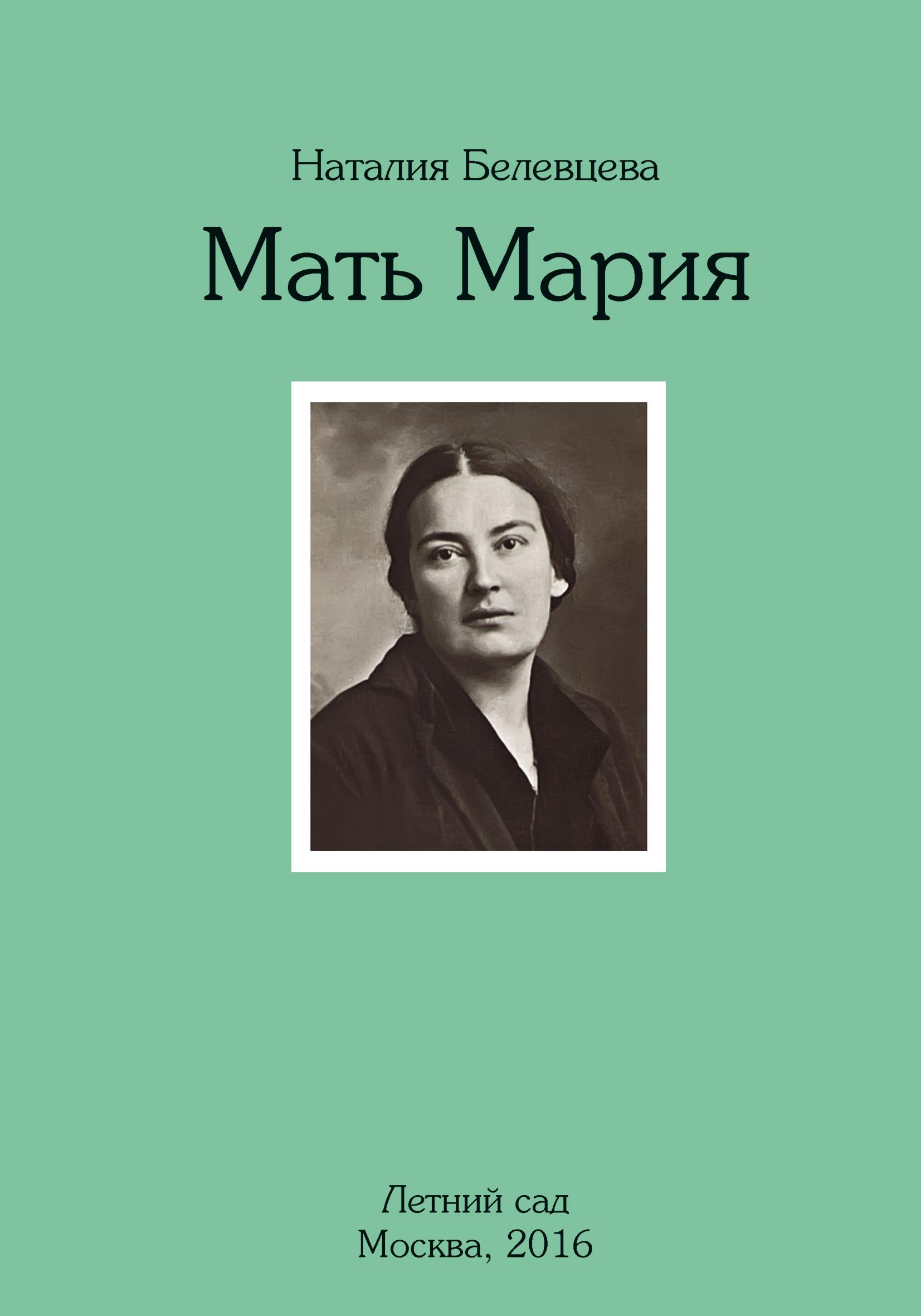 Наталья Белевцева Мать Мария мария суворова маленькие марии