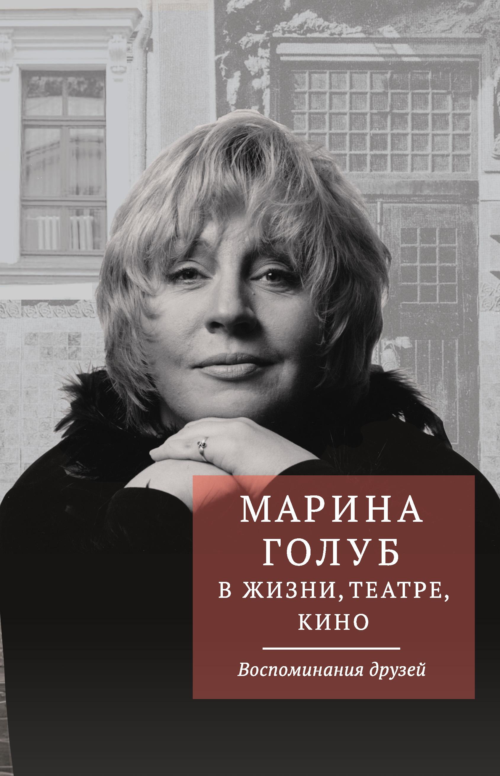 Отсутствует Марина Голуб в жизни, театре, кино. Воспоминания друзей