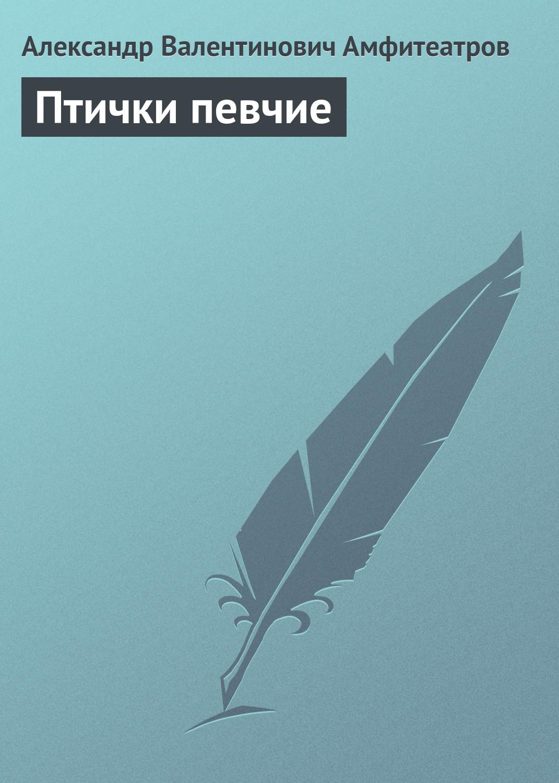 Александр Амфитеатров Птички певчие