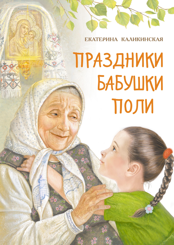Праздники бабушки Поли_Екатерина Каликинская