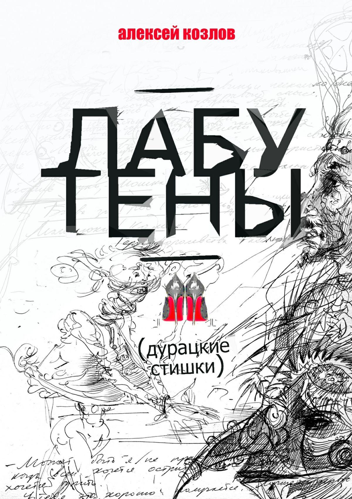 Алексей Козлов Лабутены. Дурацкие стишки алексей козлов ностальгия