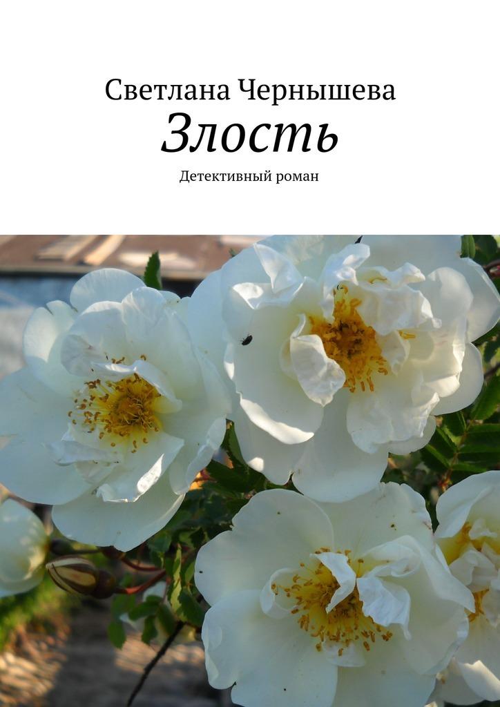 Светлана Чернышева Злость. Детективный роман цены онлайн
