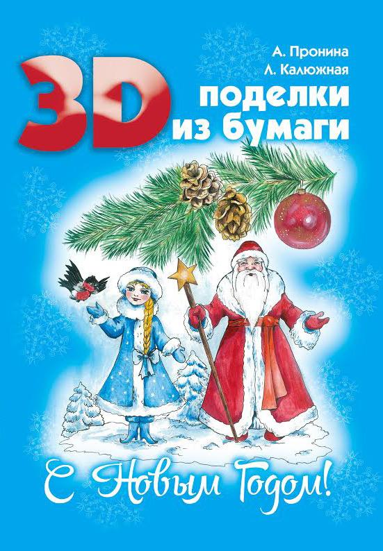 Лилия Калюжная 3D поделки из бумаги. С Новым Годом! весёлые поделки к празднику