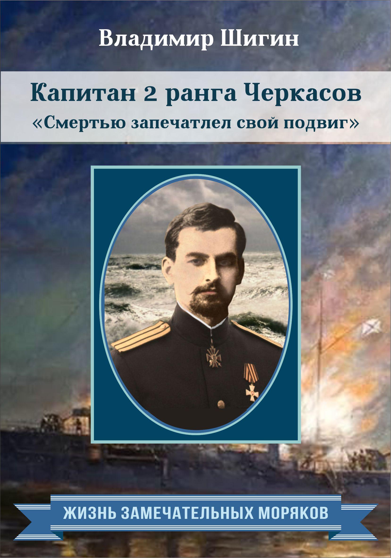 Владимир Шигин Капитан 2 ранга Черкасов. Смертью запечатлел свой подвиг капитан первого ранга