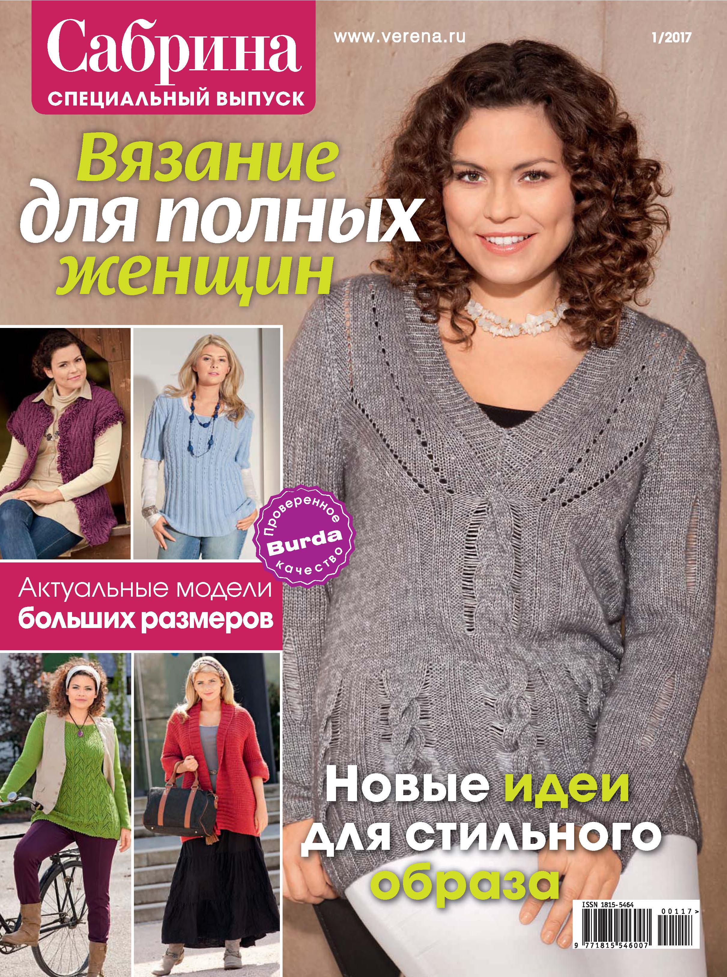 ИД «Бурда» Сабрина. Специальный выпуск. №1/2017
