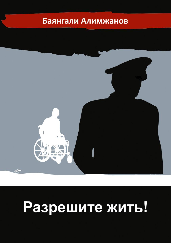 Баянгали Алимжанов Разрешите жить! ануар алимжанов гонец