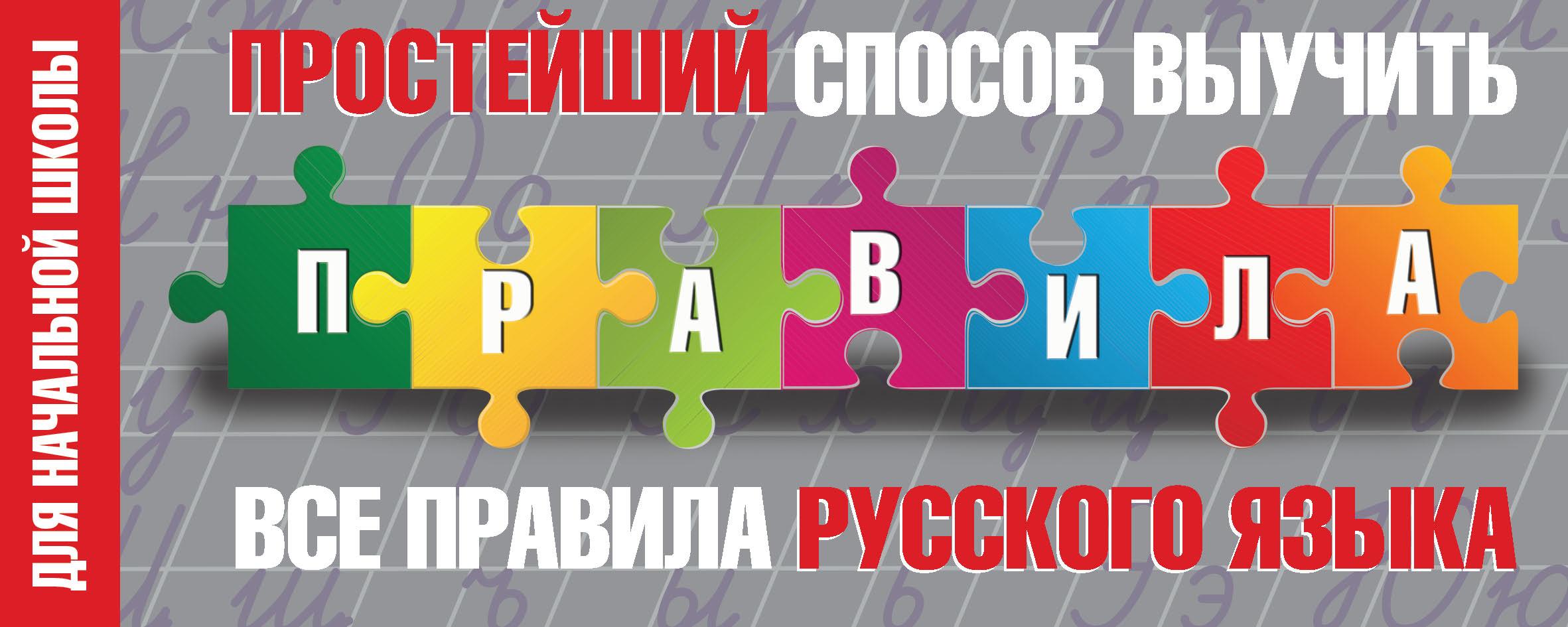 Отсутствует Простейший способ выучить все правила русского языка. Для начальной школы простейший способ выучить все правила русского языка