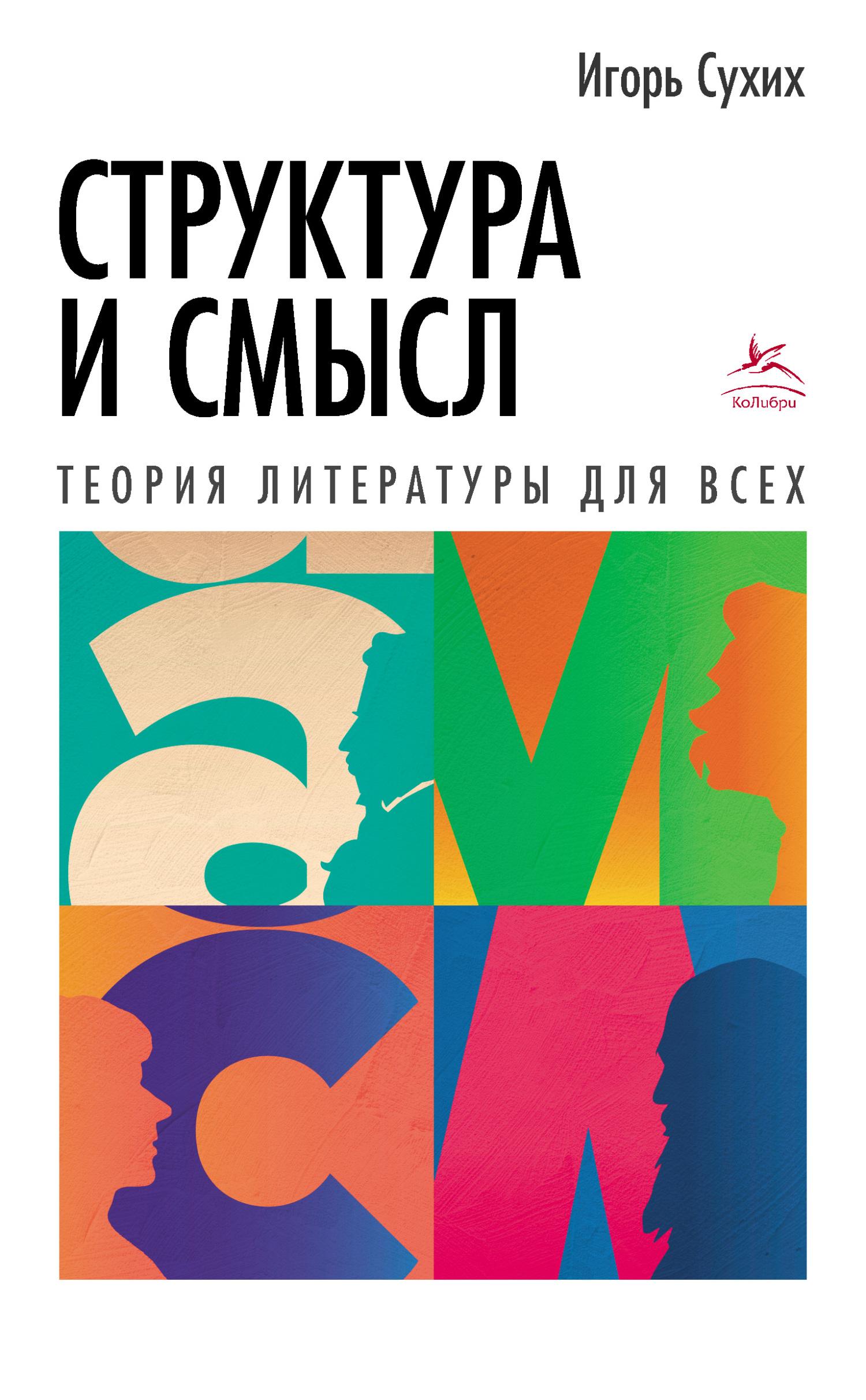 Фото - И. Н. Сухих Структура и смысл: Теория литературы для всех и н сухих структура и смысл теория литературы для всех