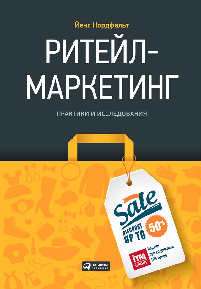 все цены на Йенс Нордфальт Ритейл-маркетинг: Практики и исследования онлайн