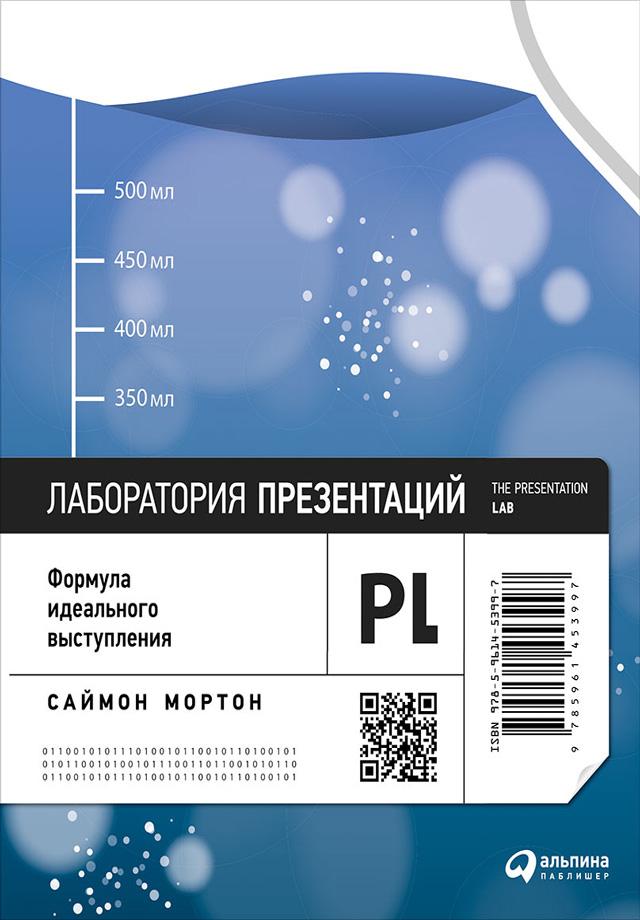 Обложка книги Лаборатория презентаций: Формула идеального выступления