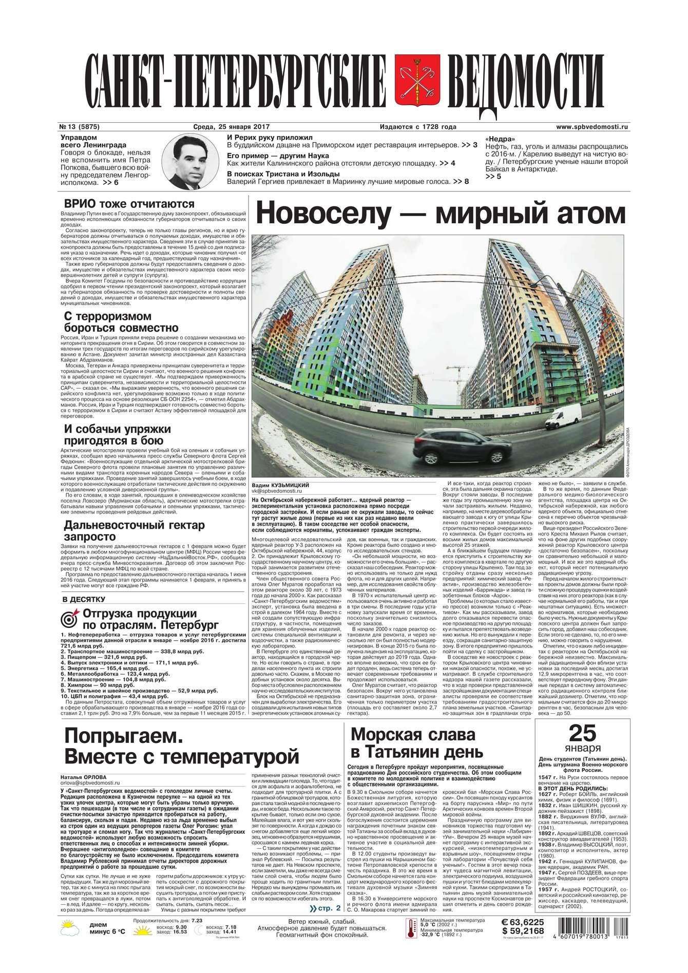 Санкт-петербургские Ведомости 13-2017