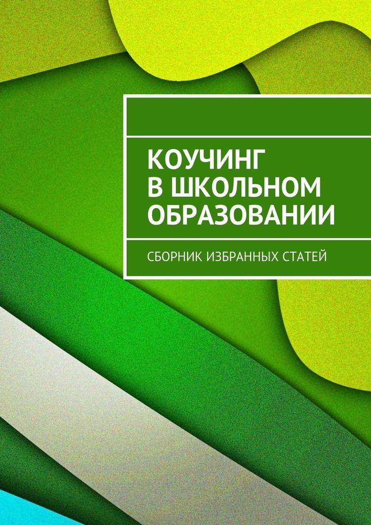 Мария Некрасова Коучинг вшкольном образовании. Сборник избранных статей