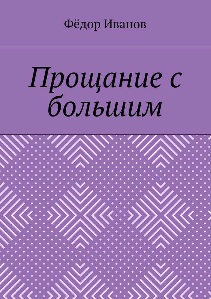 Федор Федорович Иванов Прощание с большим цена и фото