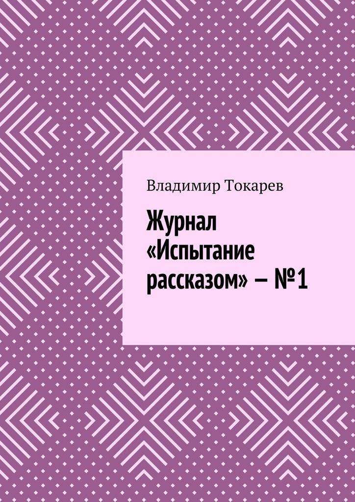 Владимир Токарев Журнал «Испытание рассказом»–№1 цены