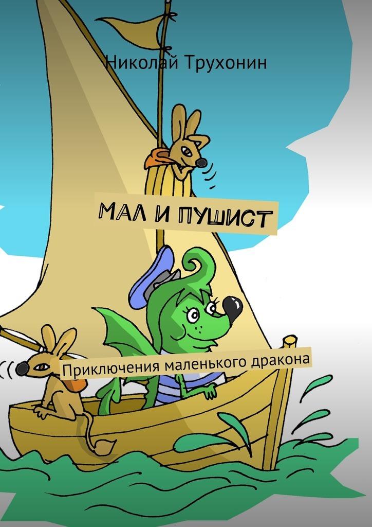 Николай Трухонин Мал и пушист. Приключения маленького дракона ирина лобусова приключения маленького дракончика полет изумрудного дракона
