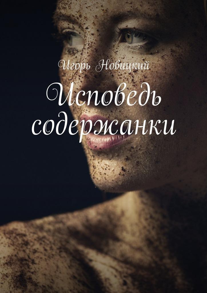 Игорь Новицкий Исповедь содержанки цена
