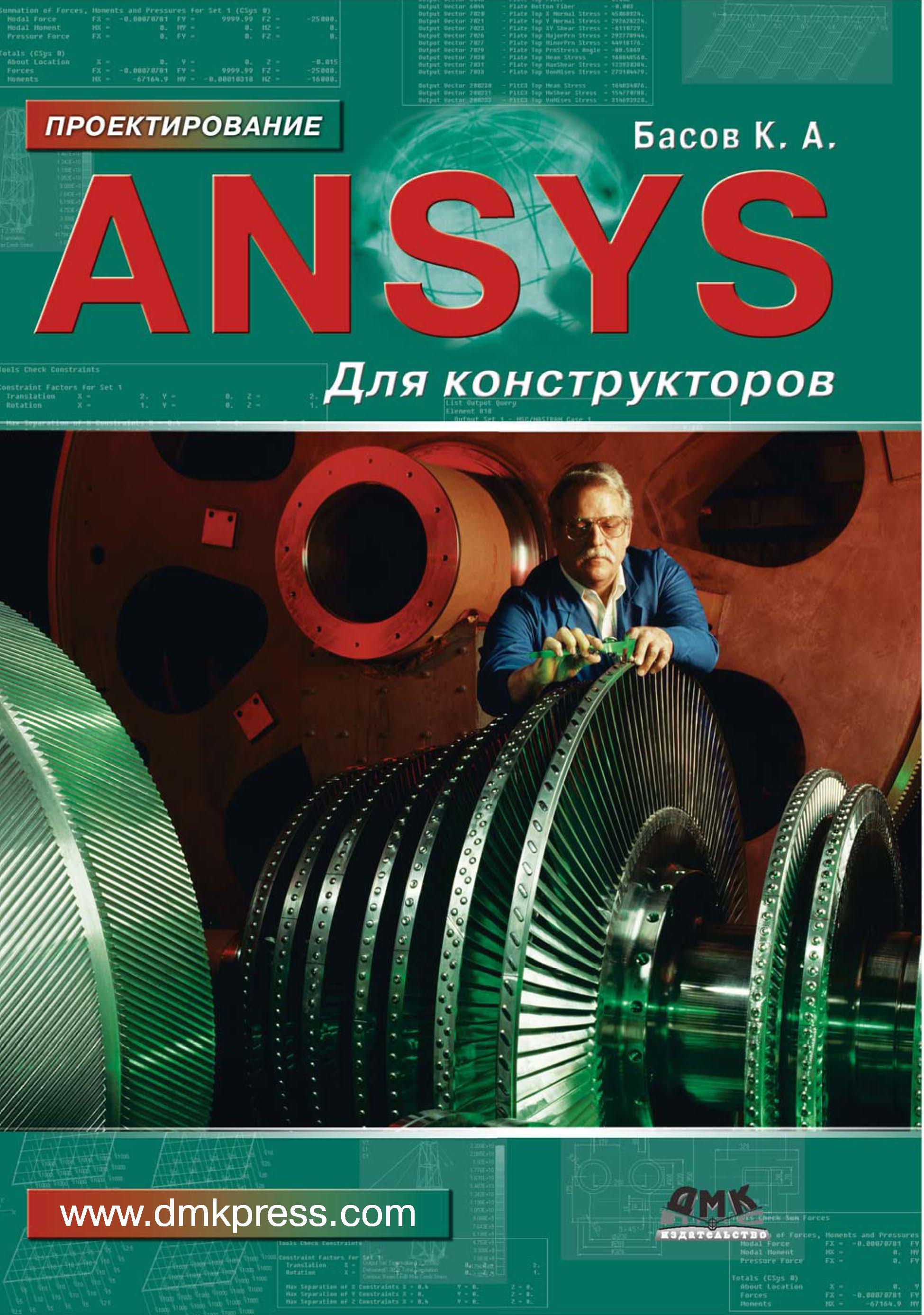 К. А. Басов ANSYS для конструкторов