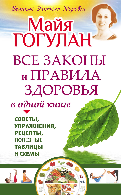 Майя Гогулан Все законы и правила здоровья в одной книге гогулан м можно не болеть как питаться чтобы жить долго упражнения здоровья методики и практики