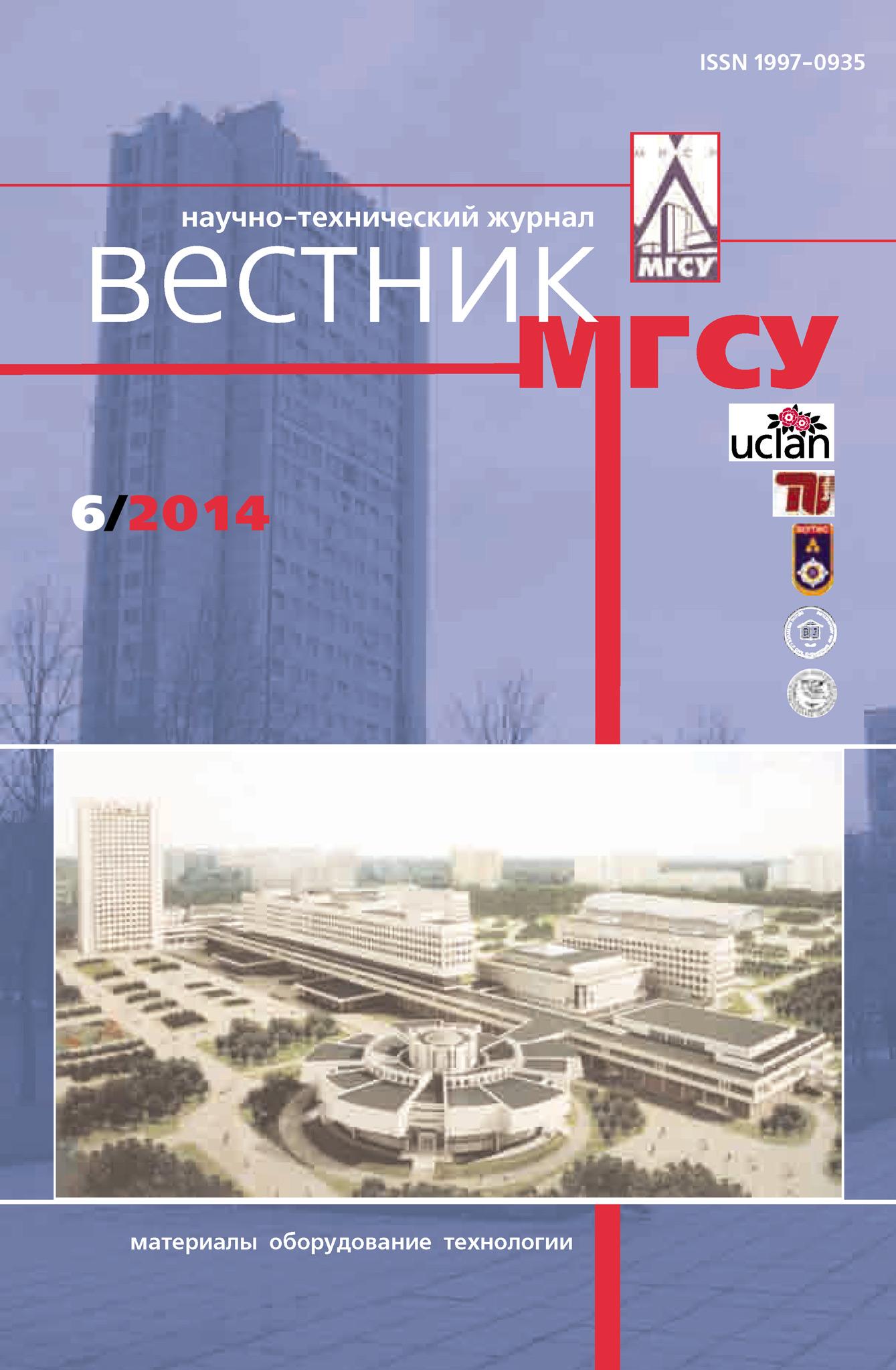 Отсутствует Вестник МГСУ №6 2014