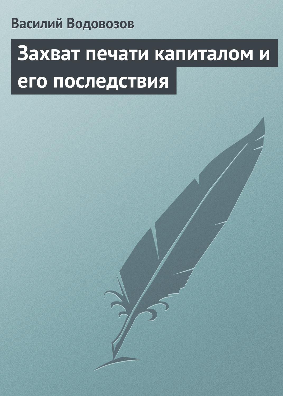 все цены на Василий Водовозов Захват печати капиталом и его последствия онлайн