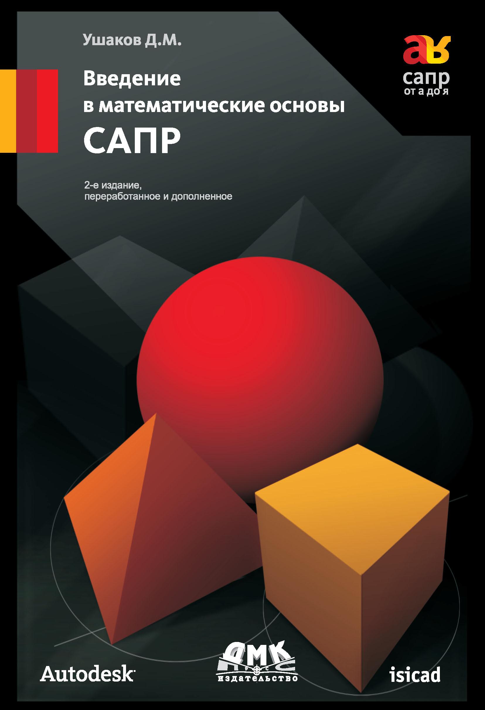 Д. М. Ушаков Введение в математические основы САПР