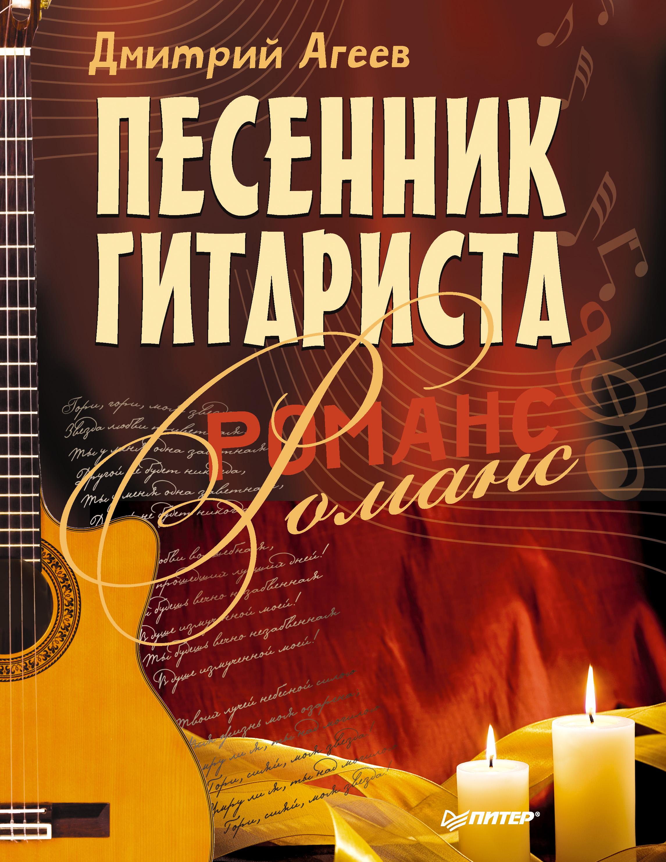 купить Дмитрий Агеев Песенник гитариста. Романс онлайн