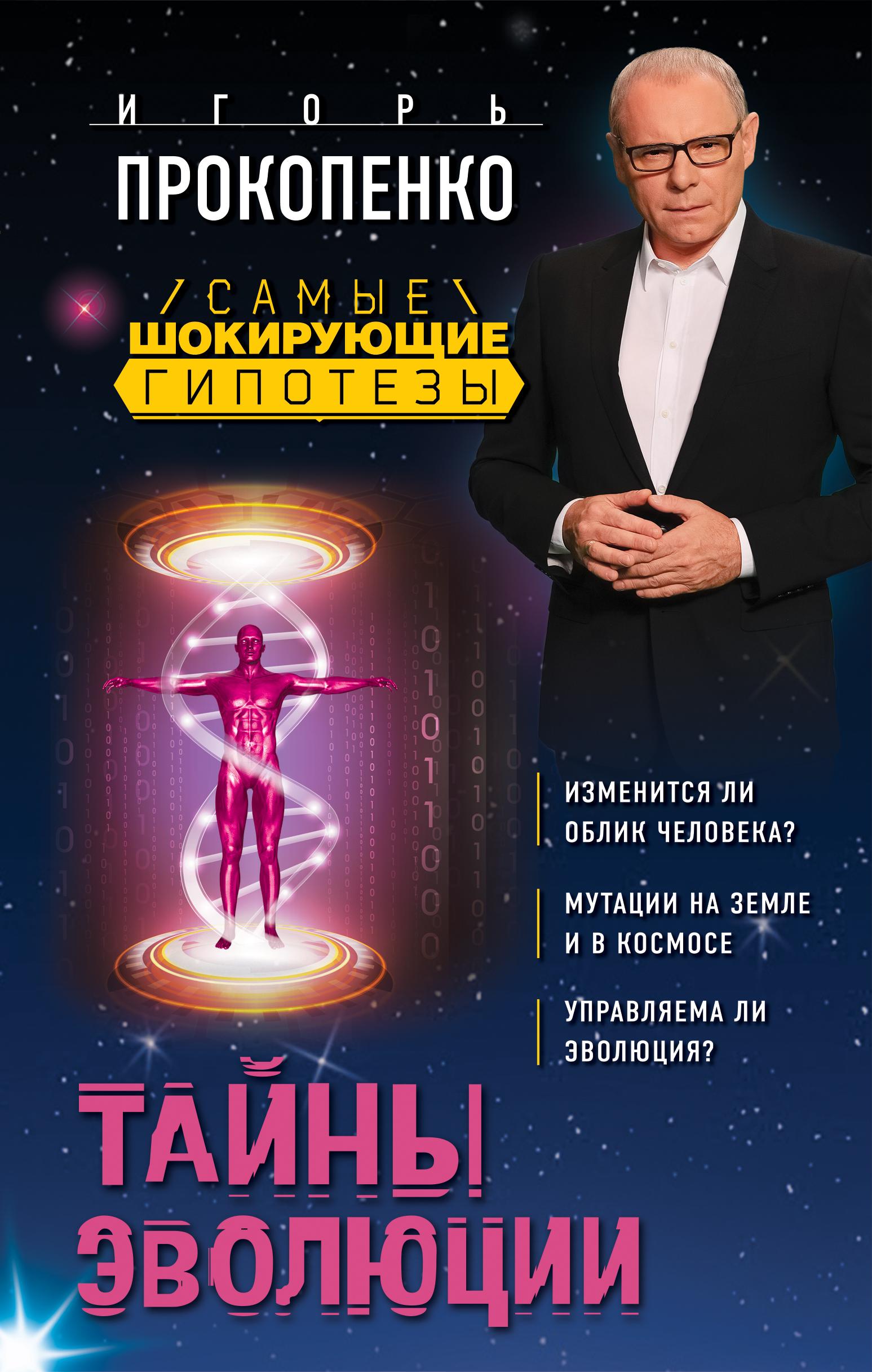 Игорь Прокопенко Тайны эволюции