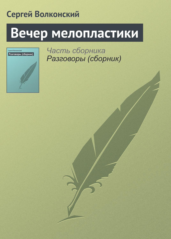 цена на Сергей Волконский Вечер мелопластики
