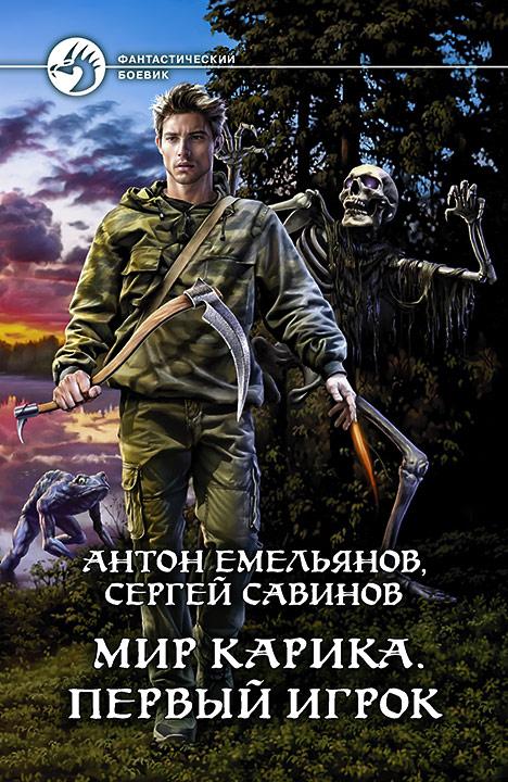 Сергей Савинов Первый игрок сергей савинов мир карика первый игрок