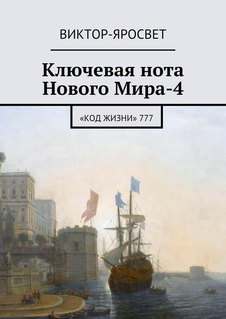 Виктор-Яросвет Ключевая нота Нового Мира-4. «Код Жизни»777 цены онлайн