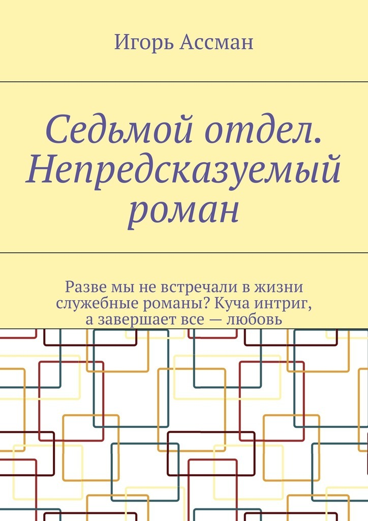 Игорь Ассман Седьмой отдел. Непредсказуемый роман игорь ассман рассказы часть 2