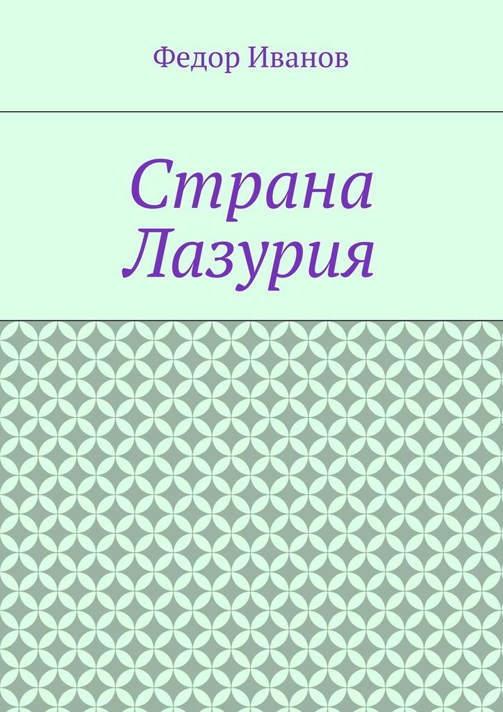 Федор Федорович Иванов Страна Лазурия федор иванов кленовый листок