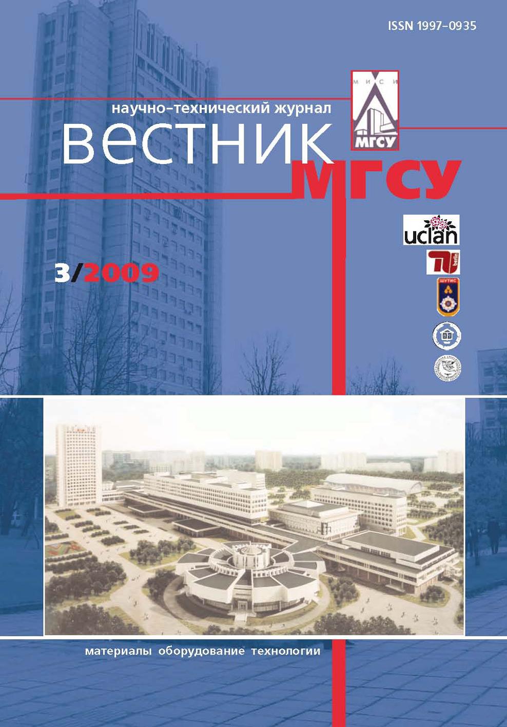 Отсутствует Вестник МГСУ №3 2009