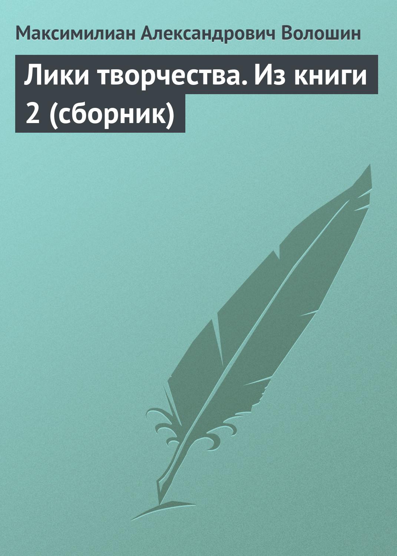 Максимилиан Волошин Лики творчества. Из книги 2 (сборник) максимилиан волошин лики творчества из книги 3 сборник