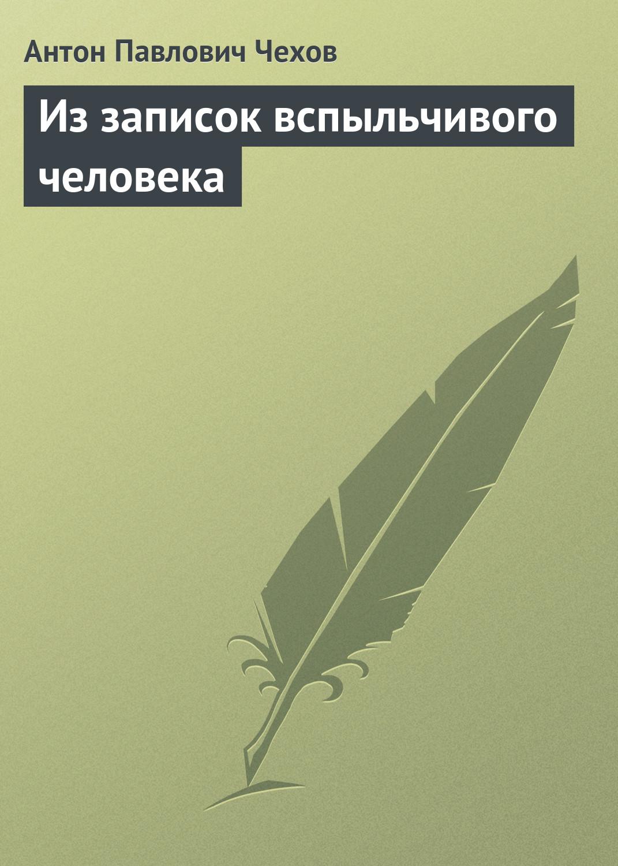 Антон Чехов Из записок вспыльчивого человека книги в формате txt скачать