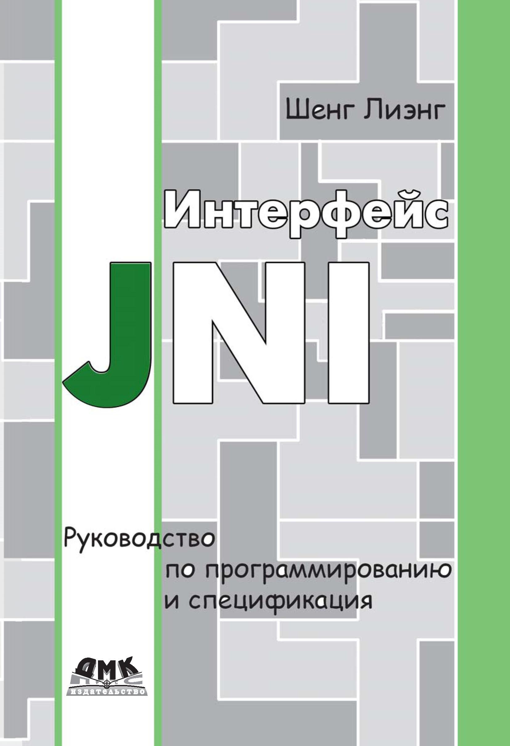 Шенг Лиэнг Интерфейс JNI. Руководство по программированию и спецификация ajay vohra deepak vohra pro xml development with java technology