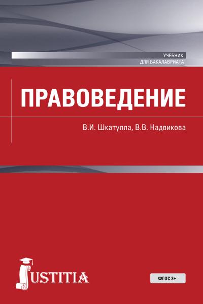 В. И. Шкатулла Правоведение правовые основы профессиональной