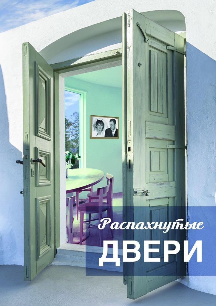 Светлана Тортунова Распахнутые двери. Рассказы и рассказики о хороших людях