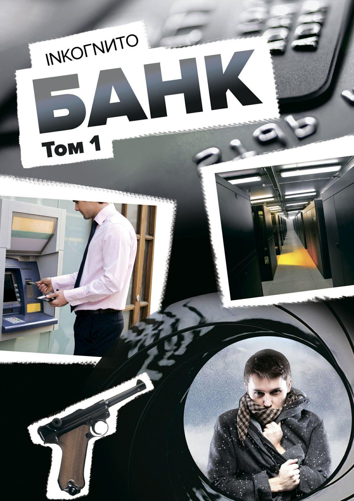 Inkoгnиto Банк. Том 1