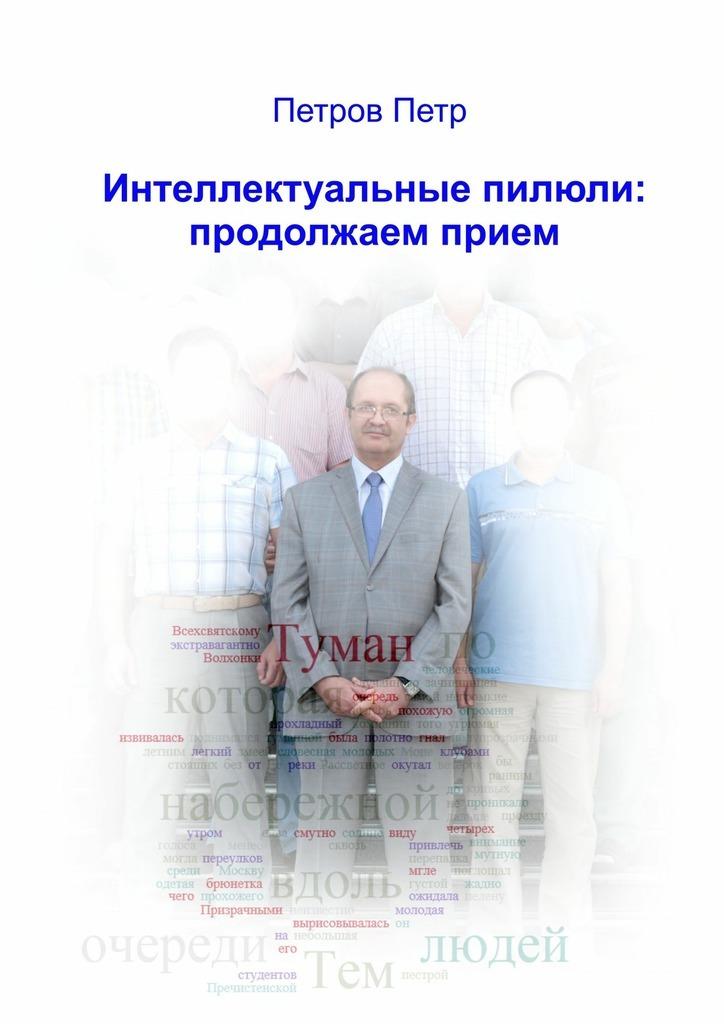 цена Петр Кимович Петров Интеллектуальные пилюли: продолжаем прием